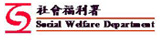 社會福利署 Social Welfare Department